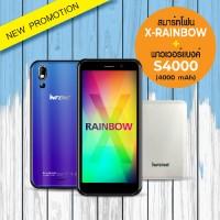 โทรศัพท์อินโฟน รุ่น X-RAINBOW พร้อม เพาวเวอร์แบงค์ S4000