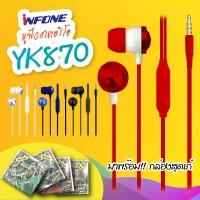 YOOKIE YK870