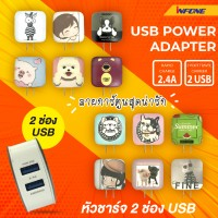 CARTOON CHARGER 2 PORT