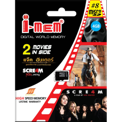 I-MEM MOVIE#8 4GB