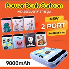 CARTOON CHARGER USB 2 PORT 9000mAh