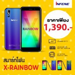 อินโฟน รุ่น X-RAINBOW