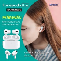 หูฟังไร้สายแบบ บลูทูธ รุ่น Fonepods Pro