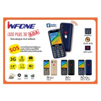 โทรศัพท์อินโฟน รุ่น I320 PLUS 3G SOS