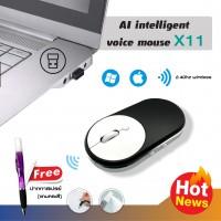 AI intelligent Voice mouse X11
