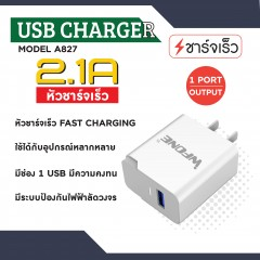 USB CHARGER  1  PORT