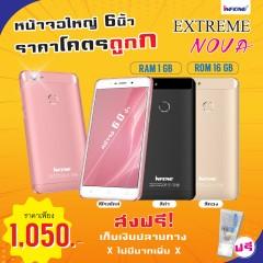 โทรศัพท์อินโฟน รุ่น EXTREME NOVA แถมฟรี เจลแอลกอฮอร์