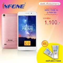 โทรศัพท์อินโฟน รุ่น EXTREME PRIME